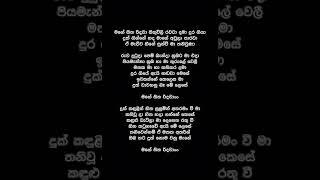 Mage Sitha Ridawa  (Lyrics) - Chillie Thilanka