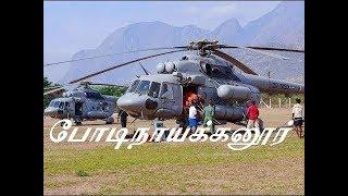 bodinayakanur kurangani helicopter landing