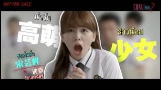 Proud of love ( 别那么骄傲 ) Teaser [ซับไทย ]
