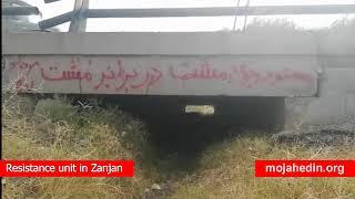 Resistance units in Zanjan