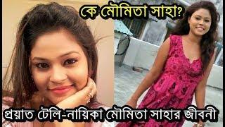 প্রয়াত অভিনেত্রী মৌমিতা সাহার আসল জীবন | Bengali TV Actress Moumita Saha Real Life Details