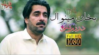 Pashto New Songs 2018 HD Darzam Kalli Ta By Bakhan Menawal Pashto New 2018 Full HD Songs 1080p