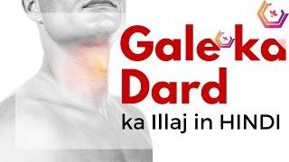 Gale Ka Dard Ka ilaj (गले के दर्द)- Throat ka Infection aur Kharash ka Gharelu Ilaj in Hindi