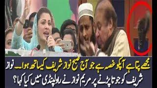 Maryam Nawaz Response Over Shoe Attack On Nawaz Sharif - Pakistan News