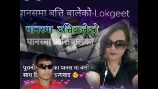 panasma Batti baleko Narayan sunar@Nisha Shahi