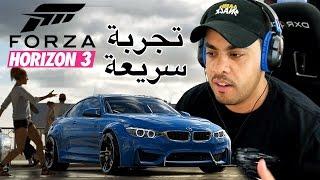 Forza Horizon 3 خلونا نجرب
