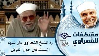 الشيخ الشعراوي | رد الشيخ الشعراوى على شبهة المستشرقين حول القرض