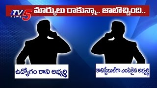 Audio Tapes Leaked : 'Irregularities' in Telangana Constable Appointments | TV5 News
