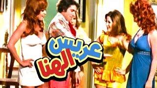 عريس الهنا - Arees El Hana
