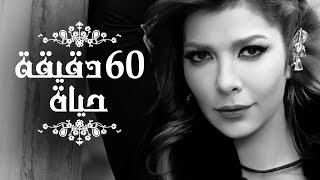 Assala - 60 Dqiqa Haiah | آصالة - ٦٠ دقيقة حياة  [LYRICS]