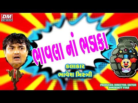 Gujarati Comedy JOKES 2017 | Bhavesh Mistri Comedy | BHAVLA NA BHADAKAA | Gujarati Comedy | Part 2