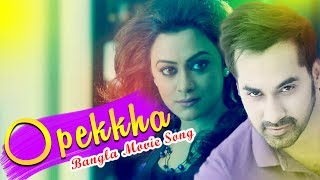 Opekkha (Sad) Runout Movie Song | Shajal Noor &  Mousomi Nag|