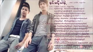 Myanmar New Nin Ma Ngo Par Nae - Lu Khitt Song 2016