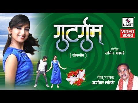 Xxx Mp4 Gutargum DJ Marathi Lokgeet Official Video Song Sumeet Music 3gp Sex