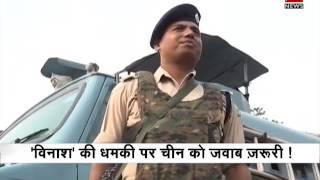 Sources: China destroys Indian bunkers in Sikkim| क्या चीन ने भारतीय बंकर तबाह किये?