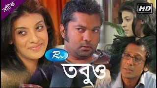 Tobuo | Shahadat | Mou | joy | Bangla Natok | Rtv