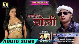 Choli Ke Bhitra || चोली के भितरा || Popualr Bhojpuri Song 2017 || Karan Sawariya