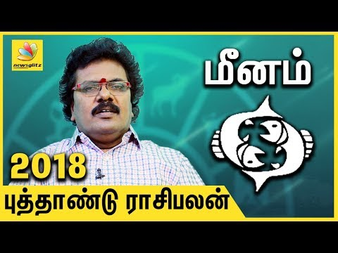 Xxx Mp4 Meenam New Year Rasi Palan 2018 Tamil Predictions Abirami Sekar 3gp Sex