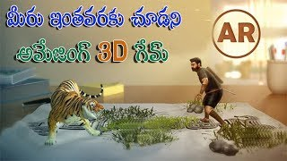 WOW! Amazing 3D Manyam Puli Game on Android Mobile   Latest Technological Updates   Net India