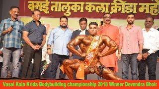 Vasai Kala Krida Bodybuilding championship 2018 Winner Devendra Bhoir