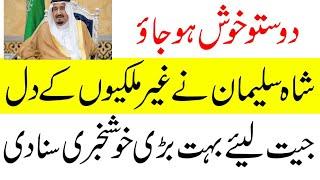 Saudi Arabia Good News ministry of Labour news 2018-19 Urdu Hindi