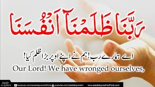 Best Dua For Forgiveness heart touching - Supplication of Hazrat Adam (A.S.) by Saad Al Qureshi