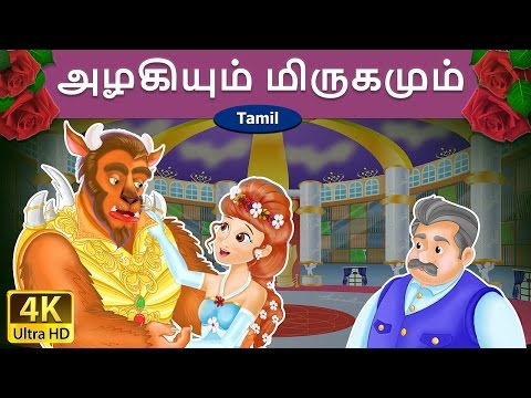 Xxx Mp4 அழகியும் மிருகமும் Beauty And The Beast In Tamil Fairy Tales In Tamil Tamil Fairy Tales 3gp Sex