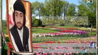 Subhan Allah, Peer Mehr Ali Shah