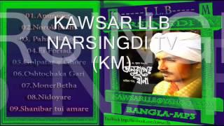 Onurag Er Bina (2013) By Rajib Saha ------km------?