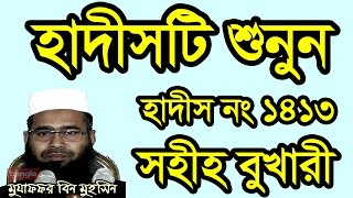 Bangla Waz Hadis Ti Shunun by Shaikh Mujaffor bin Mohsin - New Bangla Waz 2017