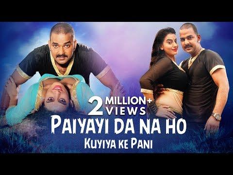 Xxx Mp4 Paiyayi Da Na Ho Kuyiya Ke Pani Pawan Singh Saiyan Superstar New Bhojpuri Superhit Movie Song 3gp Sex