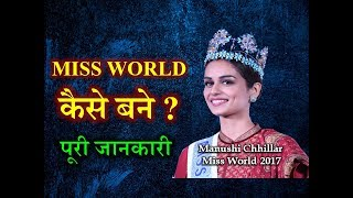 How to Become a Miss World? – [Full Information] - [Hindi] – Quick Support