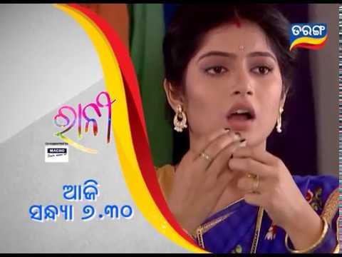 Ranee 1 Dec 2017   Promo   Odia Serial - TarangTV