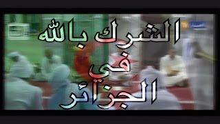 شاهد الصوفية في الجزائر يستقبلون المولد النبوي بالشرك بالله !!