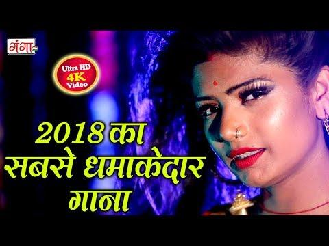 Xxx Mp4 2018 का सबसे धमाकेदार गाना सेजिया पे रोज तरसेला NEW BHOJPURI SONGS 2018 3gp Sex