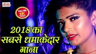 2018 का सबसे धमाकेदार गाना - सेजिया पे रोज तरसेला - NEW BHOJPURI SONGS 2018