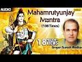 Download Mahamrutyunjay Mantra 108 Times By Suresh Wadkar mp3