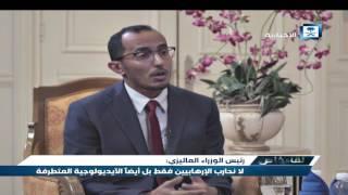 لقاء خاص.. مع رئيس الوزراء الماليزي محمد نجيب عبدالرزاق