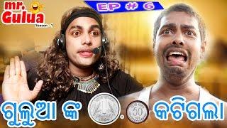 Gulua Nka 1.50 Katigala || EP # 6 || Mr.Gulua || Odia HD Videos