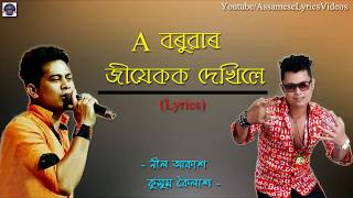 A BARUAH || ASSAMESE || LYRICAL VIDEO ||  NEEL AKASH || KUSSUM KOILASH || BIHUWAN 2 ||