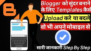 🔥Change or Upload BLogger Custom Templates on Your BLog ! Android Mobile Hindi