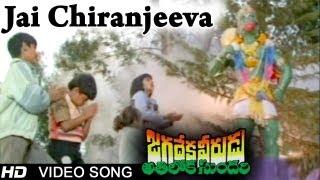 Jagadeka Veerudu Atiloka Sundari | Jai Chiranjeeva Video Song | Chiranjeevi, Sridevi