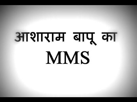 Asaram bapu mms scandal (MUST WATCH)