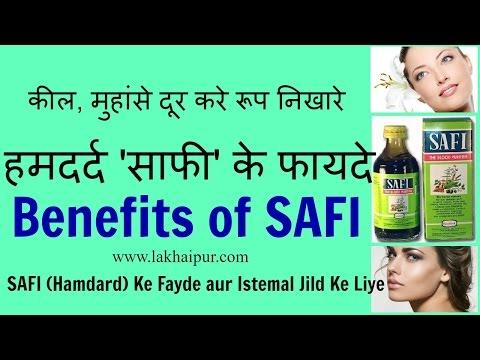 हमदर्द साफी के फायदे | Hamdard SAFI Ke Fayde | Benefits of Hamdard SAFI