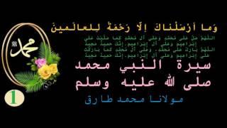 1 سيرة النبي محمد صلى الله عليه وسلم , Maulana Mohammad Tariq, Pashto Islami bayan