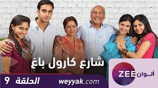 مسلسل شارع كارول باغ - حلقة 9 - ZeeAlwan
