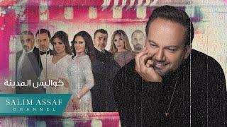 Kawalis Al Madina - Salim Assaf / سليم عسّاف - كواليس المدينة