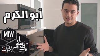 مصطفى عاطف - أبو الكرم | Mostafa Atef - Abu AlKaram