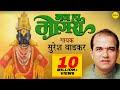 मन हा माेगरा   Mann Ha Mogara   Suresh Wadkar   JUKEBOX    Lord Vitthal Marathi Devotional Songs