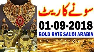 Today Saudi Arabia Gold Price KSA Urdu Hindi (01-09-2018)